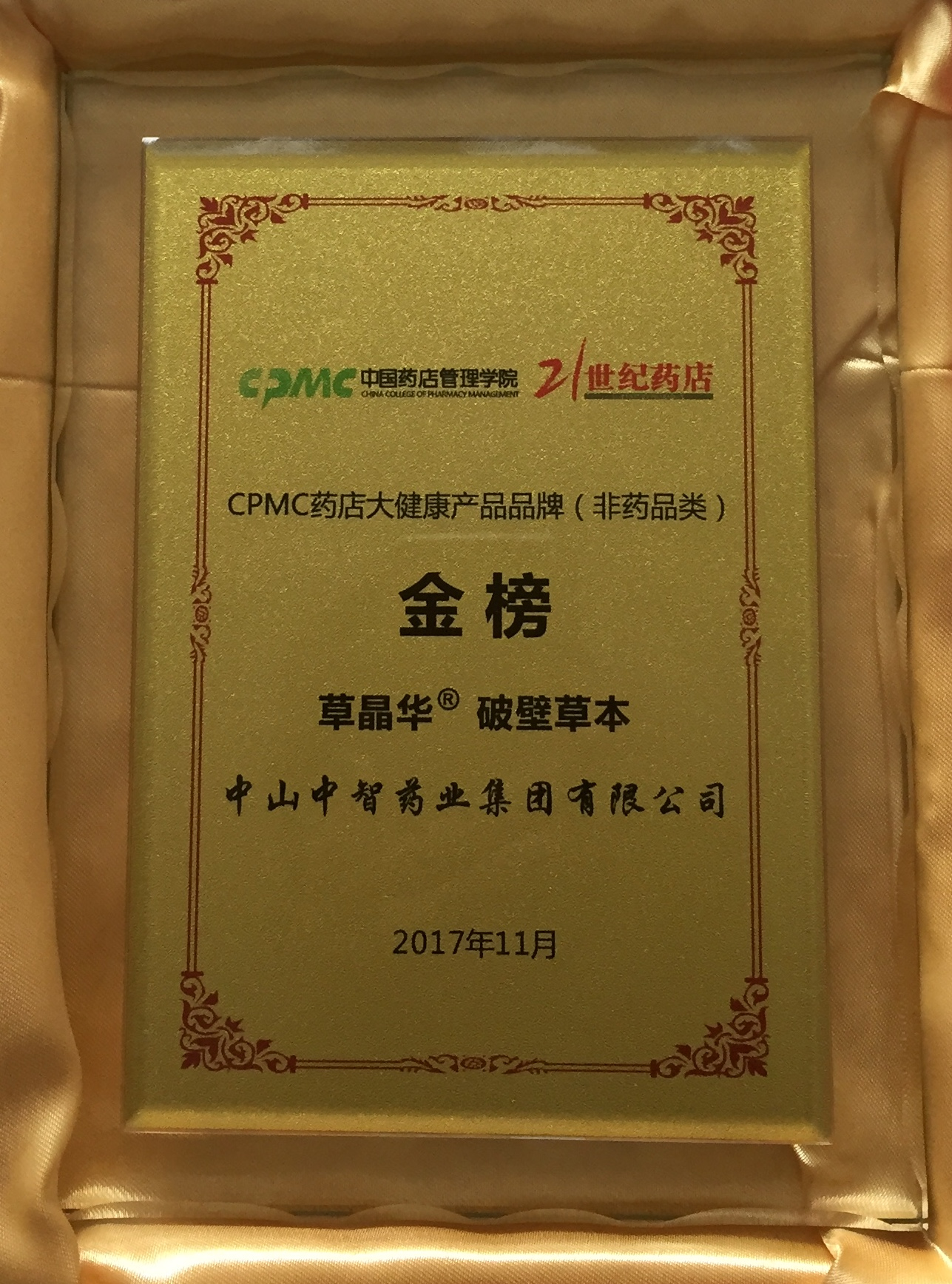 C端聚势,草晶华荣登CPMC药店大健康产品品牌金榜